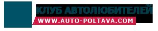 Клуб автолюбителей Полтавской области