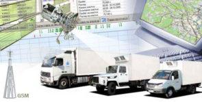 Кто нуждается в системе транспортного мониторинга