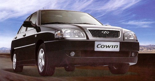 chery_cowin_brown_front_c2006